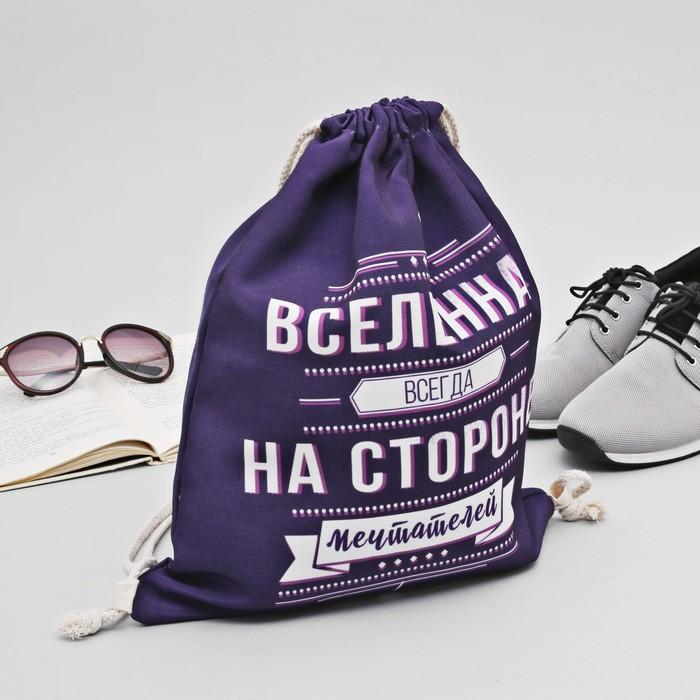 """Мешок для обуви """"Вселенная всегда на стороне мечтателей"""", 40 х 32 см"""