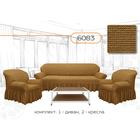 Чехол для мягкой мебели 3-х предметный 6083, трикотаж, 100% п/э, упаковка микс