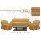 Чехол для мягкой мебели 3-х предметный 6610, трикотаж, 100% п/э, упаковка микс