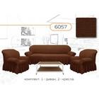 Чехол для мягкой мебели 3-х предметный 6057, трикотаж, 100% п/э, упаковка микс
