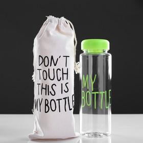 """Бутылка для воды """"My bottle"""", 500 мл, в мешке, крышка винтовая, зелёная, 6х6х19 см"""