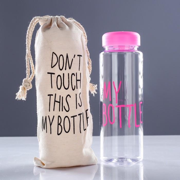 """Бутылка для воды """"My bottle"""", 500 мл, в мешке, крышка винтовая, розовая, 6х6х19 см"""