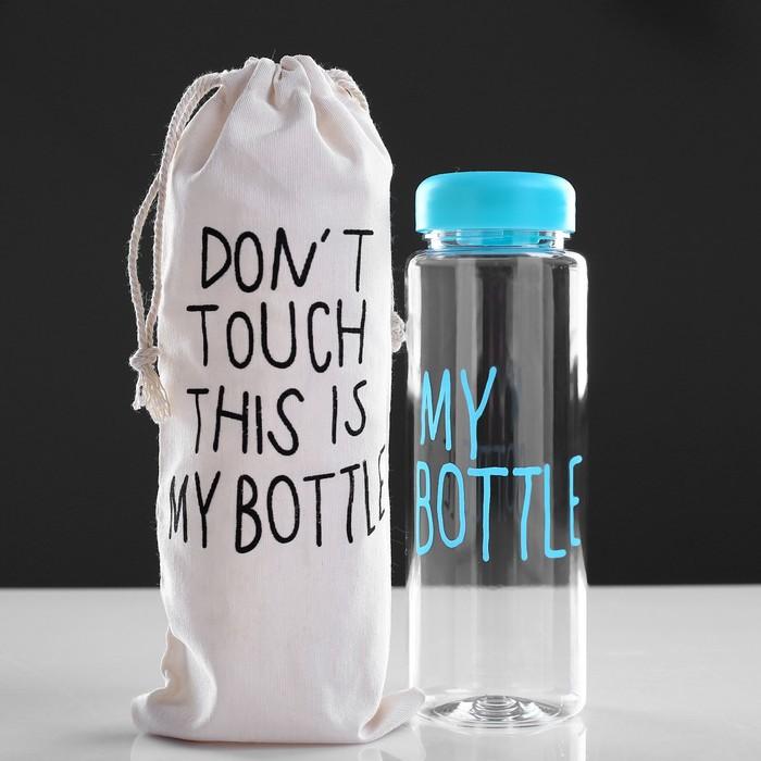 """Бутылка для воды """"My bottle"""", 500 мл, в мешке, крышка винтовая, голубая, 6х6х19 см"""