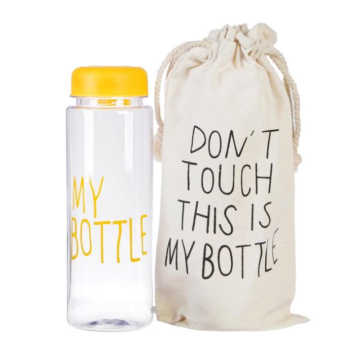"""Бутылка для воды """"My bottle"""", 500 мл, в мешке, крышка винтовая, желтая, 6х6х19 см"""