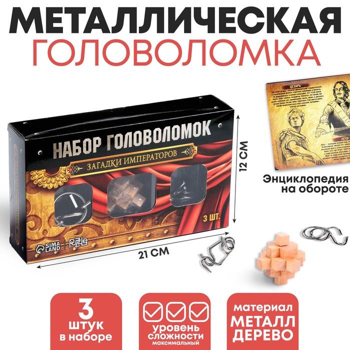 """Головоломка металлическая """"Загадки Императоров"""" набор 3 шт."""