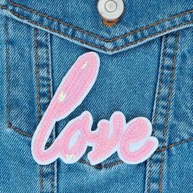 Термоаппликация 'Love', с пайетками, 8*7,5см, цвет розовый Ош