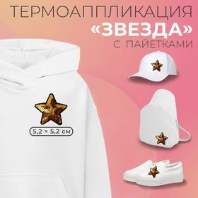 Термоаппликация 'Звезда', с пайетками, d=7,5см, цвет золотой Ош