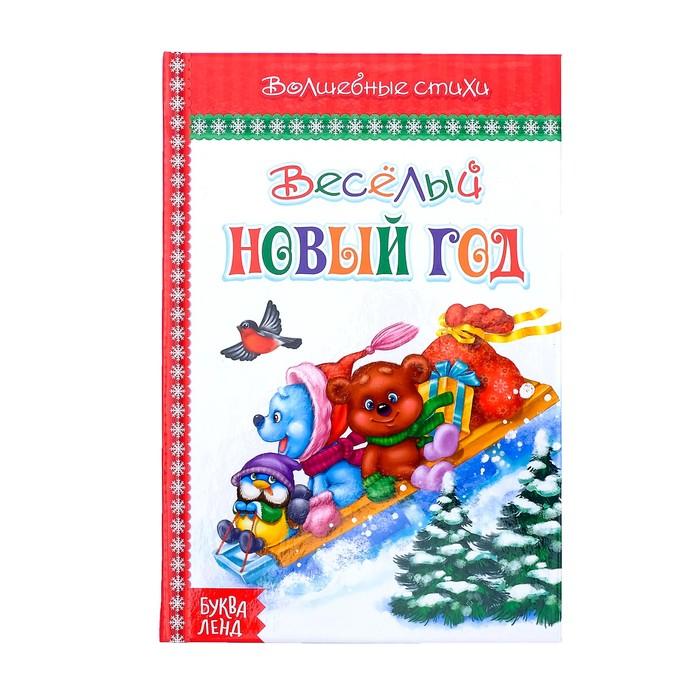 """Книга в твёрдом переплёте """"Весёлый Новый год"""""""