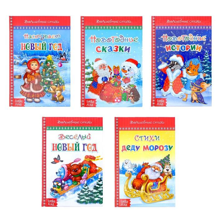 """Набор книг в твёрдом переплете """"Новогодние стихи"""", 5 книг"""