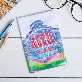 Обложка на паспорт «Екатеринбург. Дом Севастьянова» Ош