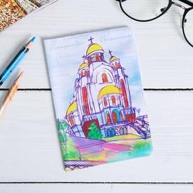 Обложка на паспорт «Екатеринбург. Храм-на-Крови» Ош