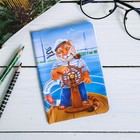 Обложка на паспорт «Владивосток» (тигр), 9,5 х 14 см