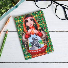 "Passport cover ""Bashkortostan"" (Salavat Yulaev), 9.5 x 14 cm"