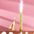 """Свеча для торта цифра """"Овал + фонтан"""" золотая """"4"""""""
