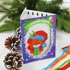 """Новый год, вышивка крестиком в открытке """"С Новым годом!"""", Мишка"""