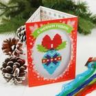 """Новый год, вышивка крестиком в открытке """"С Новым годом!"""" Елочная игрушка"""