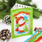 """Новый год, вышивка крестиком в открытке """"Веселого Нового года!"""" Снеговик"""