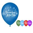 """Шар воздушный 12"""" """"С новым годом"""", набор 5 шт, МИКС"""