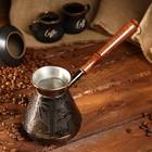 Турка для кофе медная «Верность», 0,6л