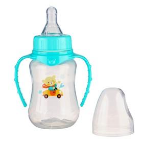 Бутылочка для кормления «Мишутка» детская приталенная, с ручками, 150 мл, от 0 мес., цвет бирюзовый