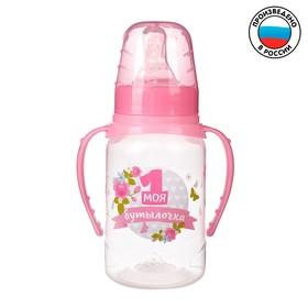 Бутылочка для кормления с ручками «Моя первая бутылочка», 150 мл, от 0 мес., цвет розовый