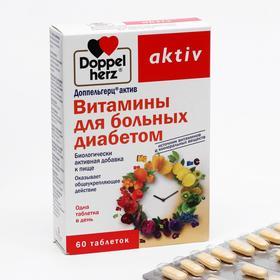 Доппельгерц Актив, витамины для больных диабетом, 60 таблеток