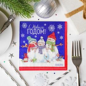 Салфетки «С Новым годом!», снеговики, 25х25см