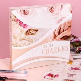 """Фотокнига с наклейками """"Наша свадьба"""", 26 х 26 см, 25 листов: 5 дизайнерских, 10 магнитных и 10 цветных"""