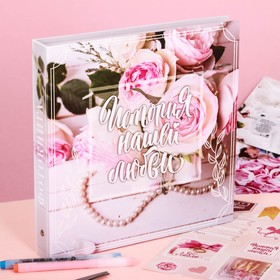 """Photobook with stickers """"our love Story"""", a 26 x 26 cm, 25 sheets: 5 designer, 10 magnetic, and 10 color"""