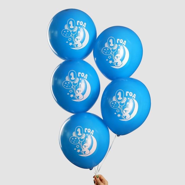 """Шар воздушный """"Малышу 1 год"""", 12"""", набор 25 шт. - фото 179058438"""