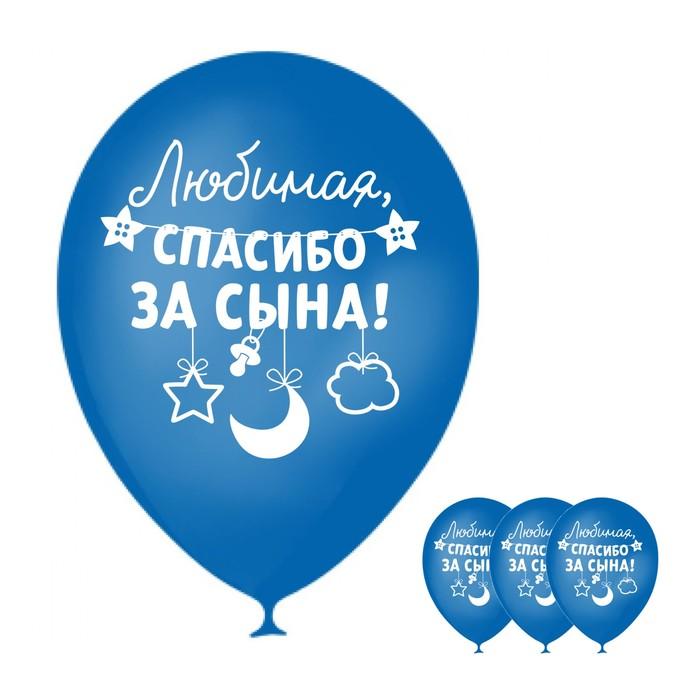 """Шар воздушный """"Спасибо за сына"""", 12"""", 25 шт."""