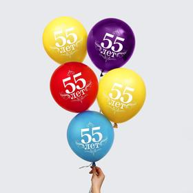 """Шар воздушный """"55 лет"""", 12"""", набор 25 шт."""
