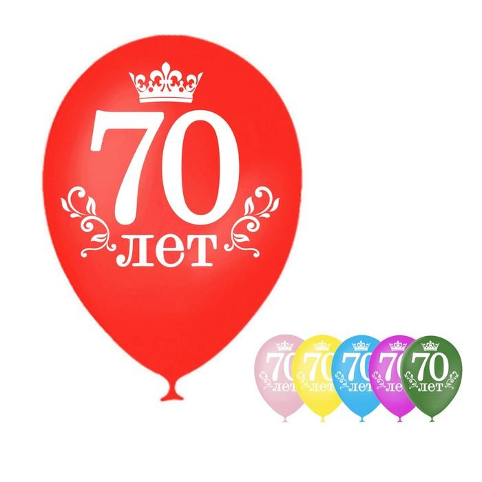 """Шар воздушный """"70 лет"""", 12"""", набор 25 шт."""