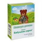Сироп Бабушкин для детей, 10 саше-пакетиков по 1,46 г
