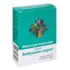 Сироп Бабушкин для взрослых, 10 саше-пакетиков по 1,7 г