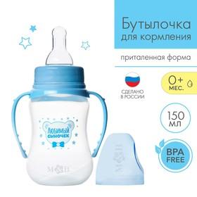 Бутылочка для кормления «Любимый сыночек» детская приталенная, с ручками, 150 мл, от 0 мес., цвет голубой