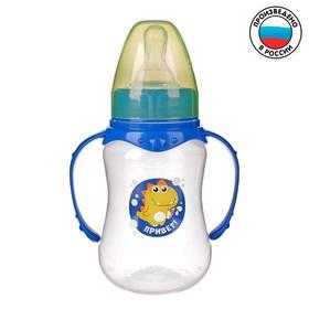 Бутылочка для кормления «Динозаврик Рикки» детская приталенная, с ручками, 150 мл, от 0 мес., цвет синий