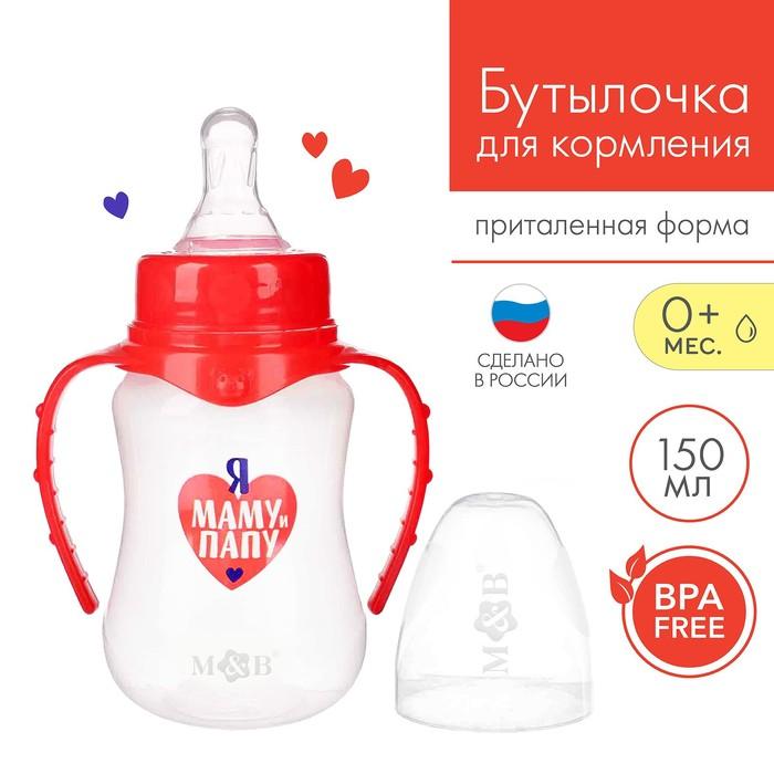 Бутылочка для кормления «Люблю маму и папу» детская приталенная, с ручками, 150 мл, от 0 мес., цвет красный
