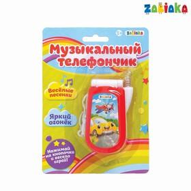 Музыкальный телефончик «Машинка», русская озвучка, световые эффекты, работает от батареек, МИКС