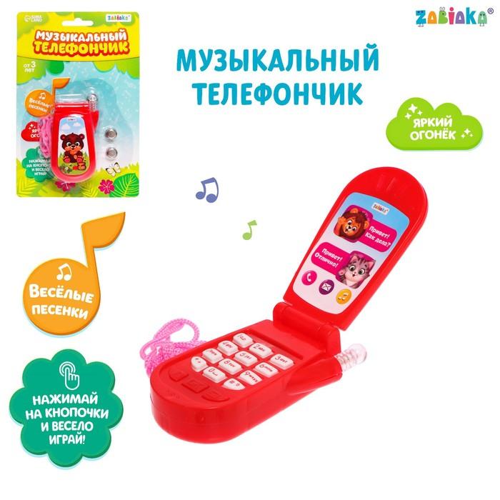 Музыкальный телефон «Друзья», звуковые эффекты, работает от батареек, МИКС
