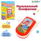 """Music phone """"fairy Tale"""", sound effects, battery powered MIX"""