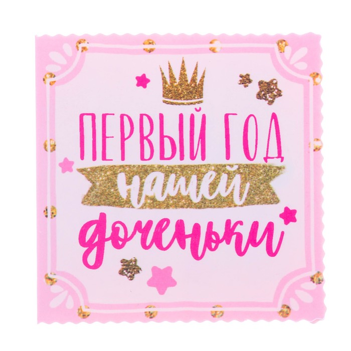 Поздравления, открытка на годик доченьке