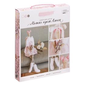 Набор для шитья «Мягкая кукла Алекса», 18,9 х 22,5 х 2,5 см Ош