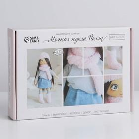 Набор для шитья «Мягкая кукла Полли», 18,9 х 22,5 х 2,5 см Ош