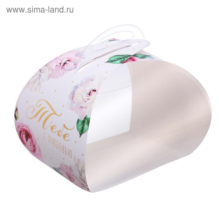 Коробочка под десерт «Тебе с любовью», 10 × 12 × 9 см