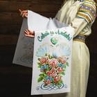 "The towel ""advice and Love! Dove"", 150х36 cm"