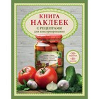 Книга наклеек с рецептами для консервирования