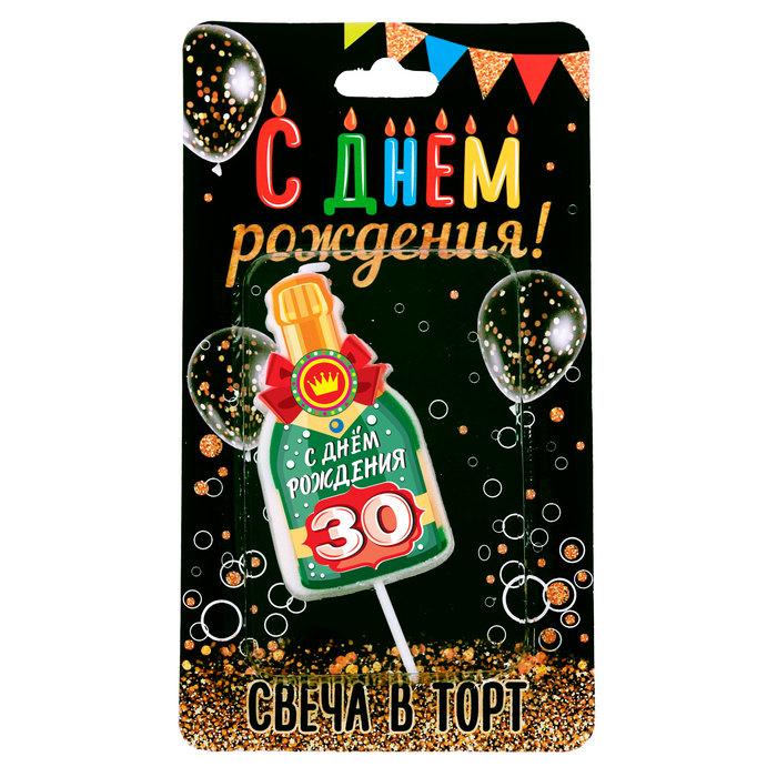 """Свеча в торт бутылка шампанского, """"30 С днем рождения!"""" - фото 35608682"""