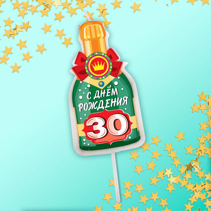 """Свеча в торт бутылка шампанского, """"30 С днем рождения!"""" - фото 35608683"""