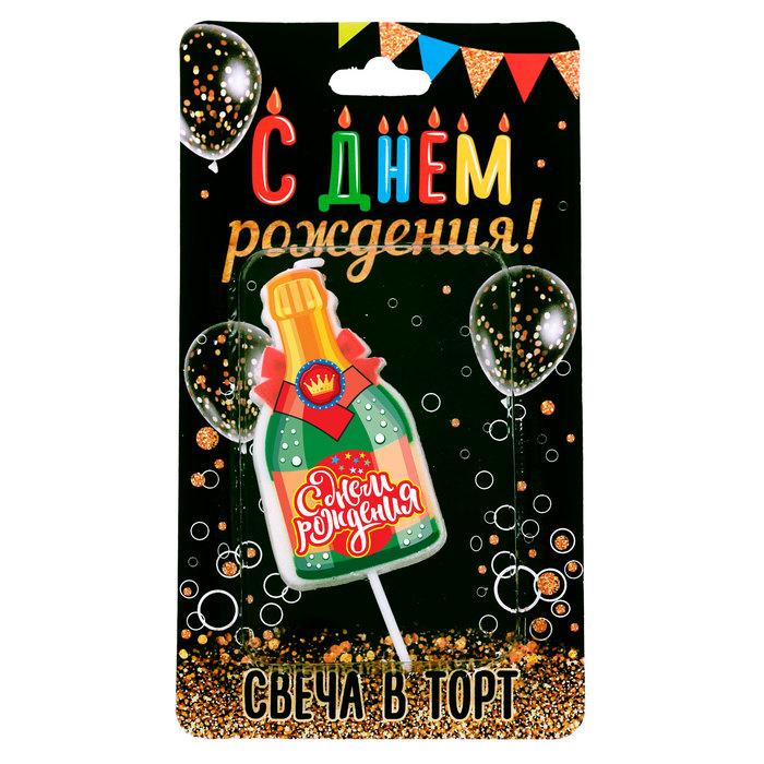 """Свеча в торт бутылка шампанского, """"С днем рождения!"""" - фото 35609879"""